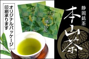 静岡本山茶「煎茶ドリップバッグ」