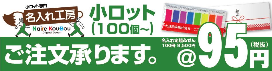 小ロット名入れメモ帳・付箋紙(ふせん紙)