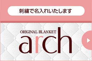 オリジナルブランケット製作サイト、アーチ