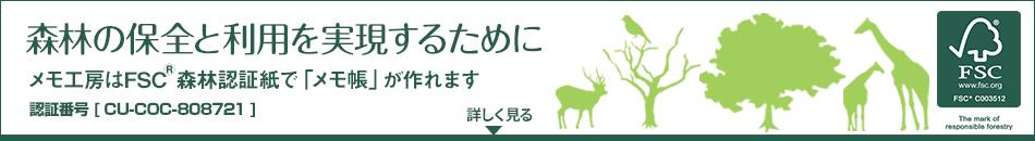 森林の保全と利用を実現するために、メモ工房はFSC