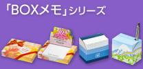 BOXメモシリーズ