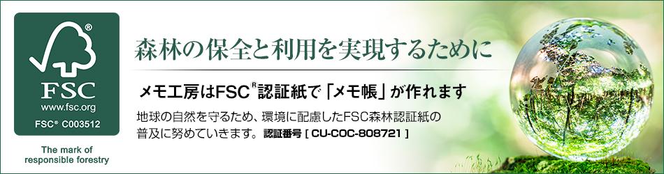 大日三協株式会社はFSC認証紙で「メモ帳」を作っています
