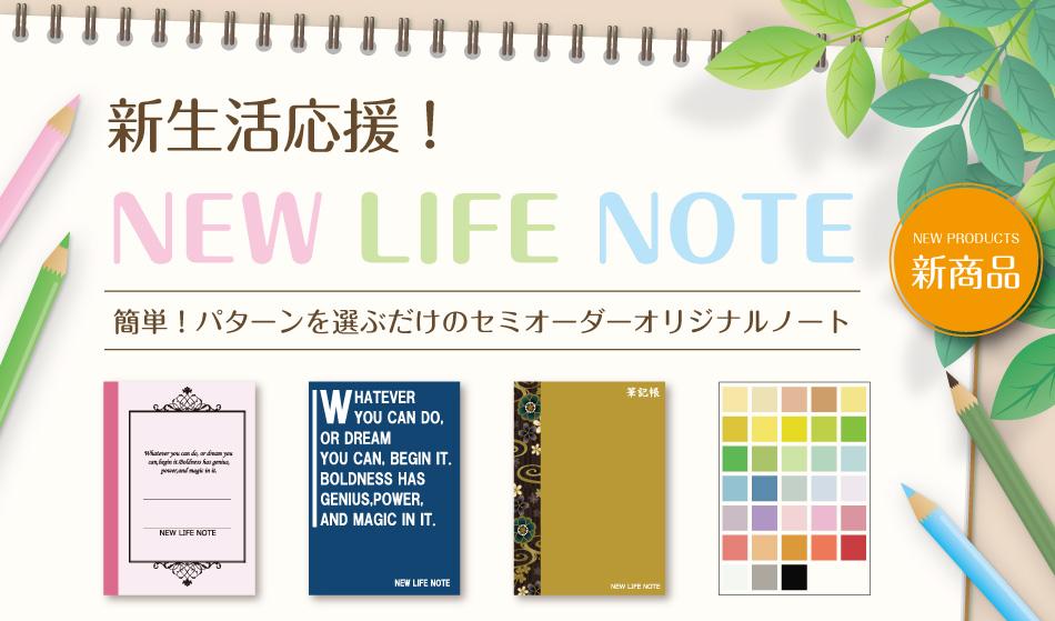 新生活応援キャンペーン。NEW LIFE NOTE。簡単、パターンを選ぶだけのセミオーダーオリジナルノート