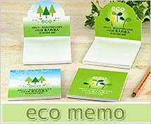 環境保全に貢献できるFSC認証紙を使用したエコメモ