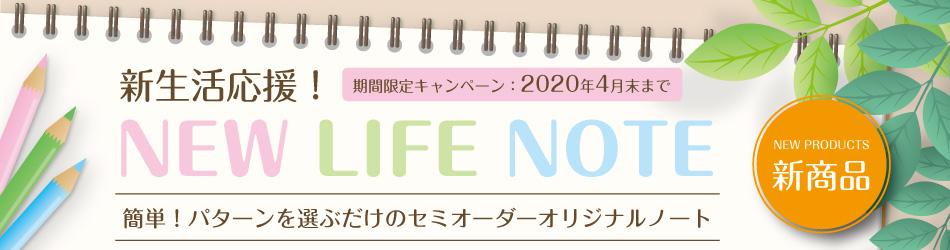 新生活応援キャンペーン! NEW LIFE NOTE