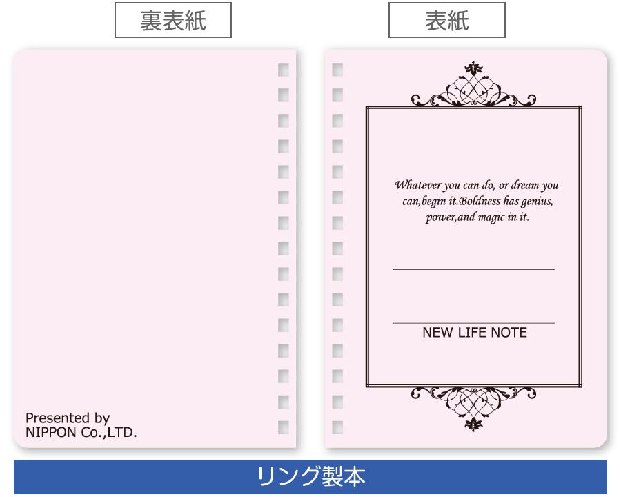 囲み飾り罫(シャーベットカラー:ピンク)、リング製本