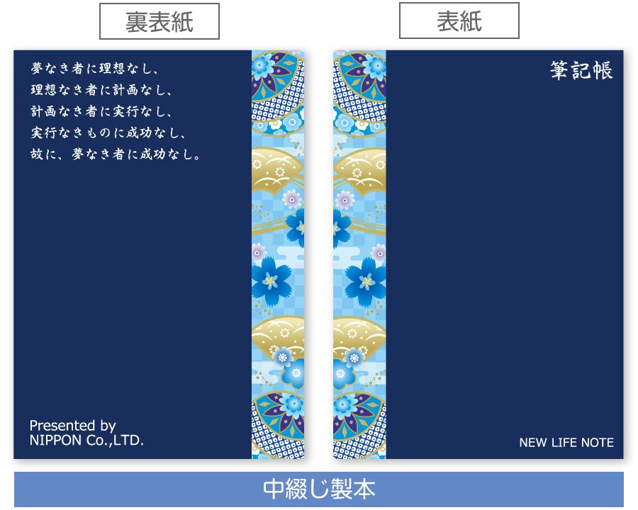 和柄(紺青)、中綴じ製本
