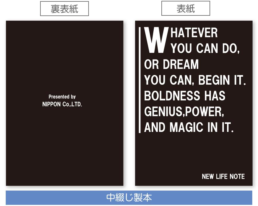 タイポグラフィ(ブラック)、中綴じ製本