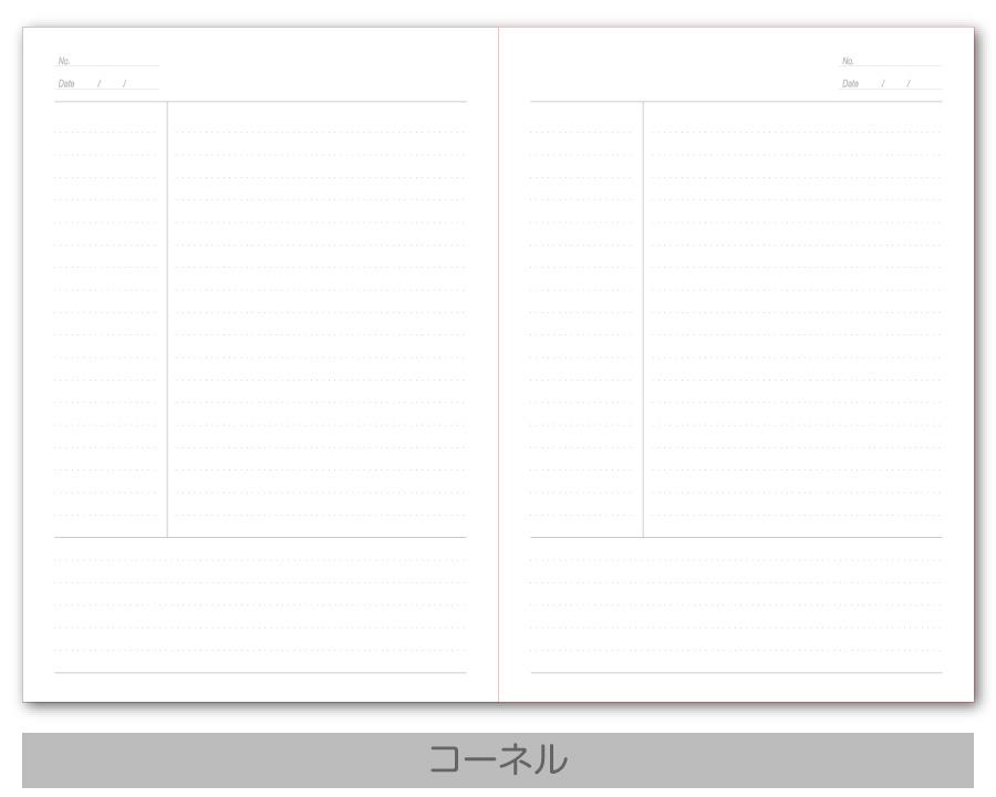 NEW LIFE NOTE 本文 コーラル