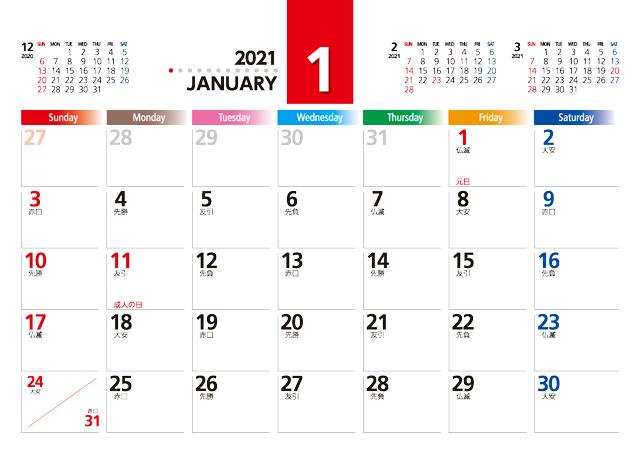 2021年B6卓上カレンダーオモテ面