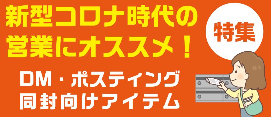コロナ時代にDM・ポスティング同封向けノベルティ!
