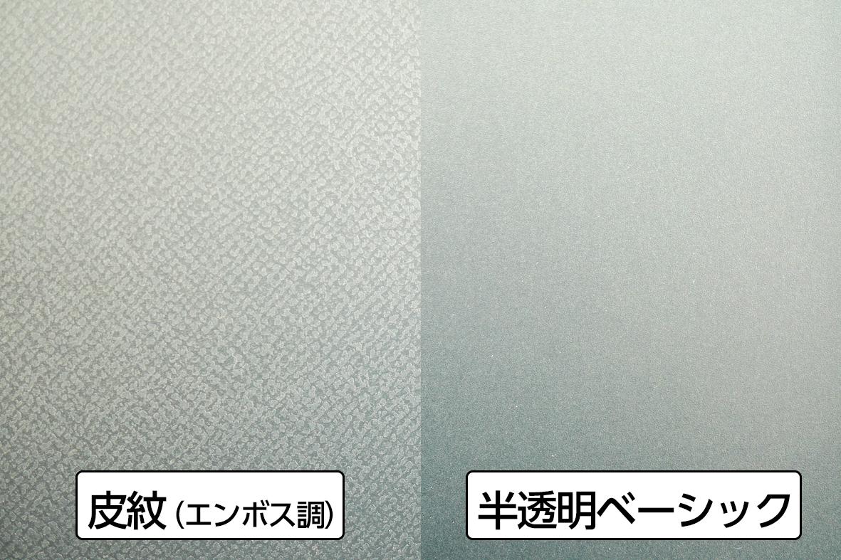 半透明PPの表面テクスチャー2タイプ「半透明ベーシック」「皮紋(エンボス調)」