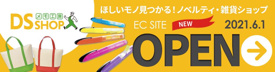 ほしいモノ見つかるノベルティ・雑貨の【メモ工房DS SHOP|ディーエスショップ】。エコグッズ・文具・オフィス雑貨などの名入れ商品・オリジナル商品の通販サイトです。