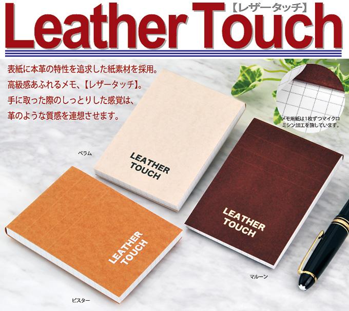 高級メモ帳:レザータッチ