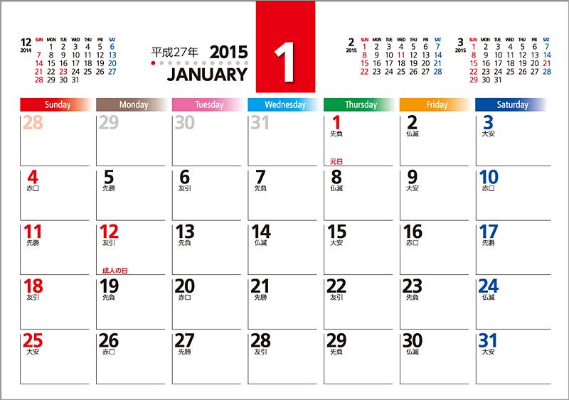 カレンダー カレンダー 書き込み : ... オリジナル卓上カレンダー2015