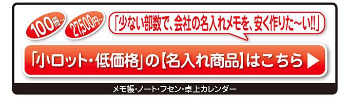 小ロットメモ帳・名入れメモ帳の専用姉妹サイト【名入れ名人】