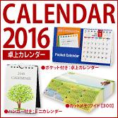 卓上カレンダーシリーズ2016